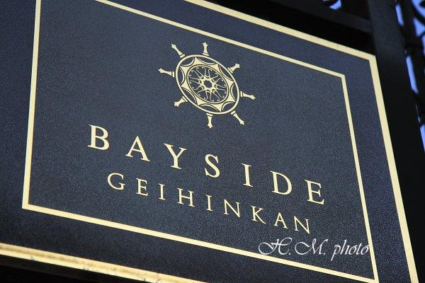 2008_BAYSIDE GEIHINKAN_09.jpg