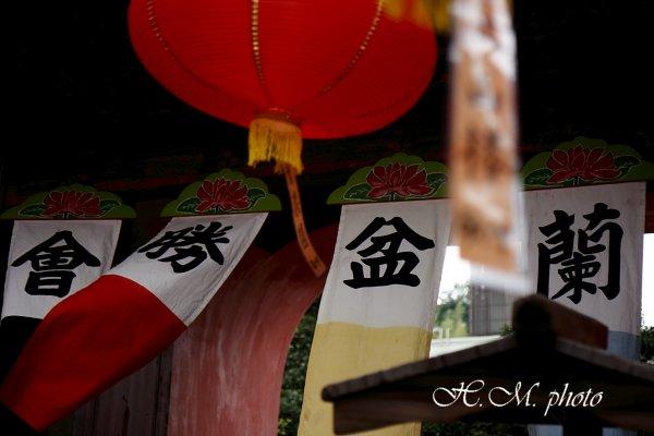 2009_中国盆会_01.jpg
