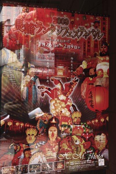 2009_長崎ランタンフェスティバル_08.jpg