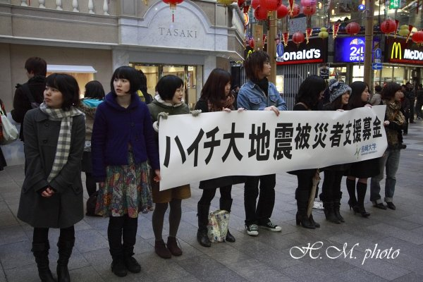 2010_ハイチ大地震被災者支援募金(長崎大学)_03.jpg