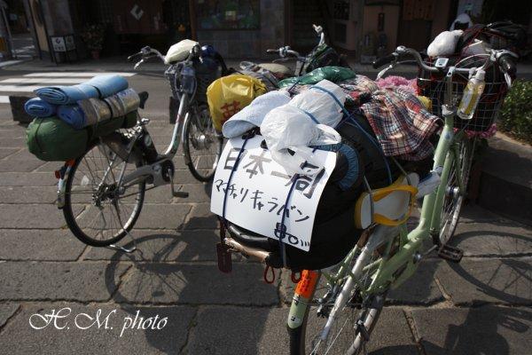 2010_日本一周ママチャリキャラバン_03.jpg