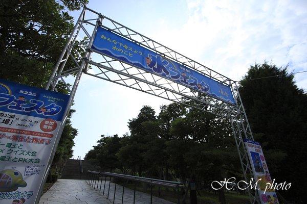 2010_水フェスタ_01.jpg
