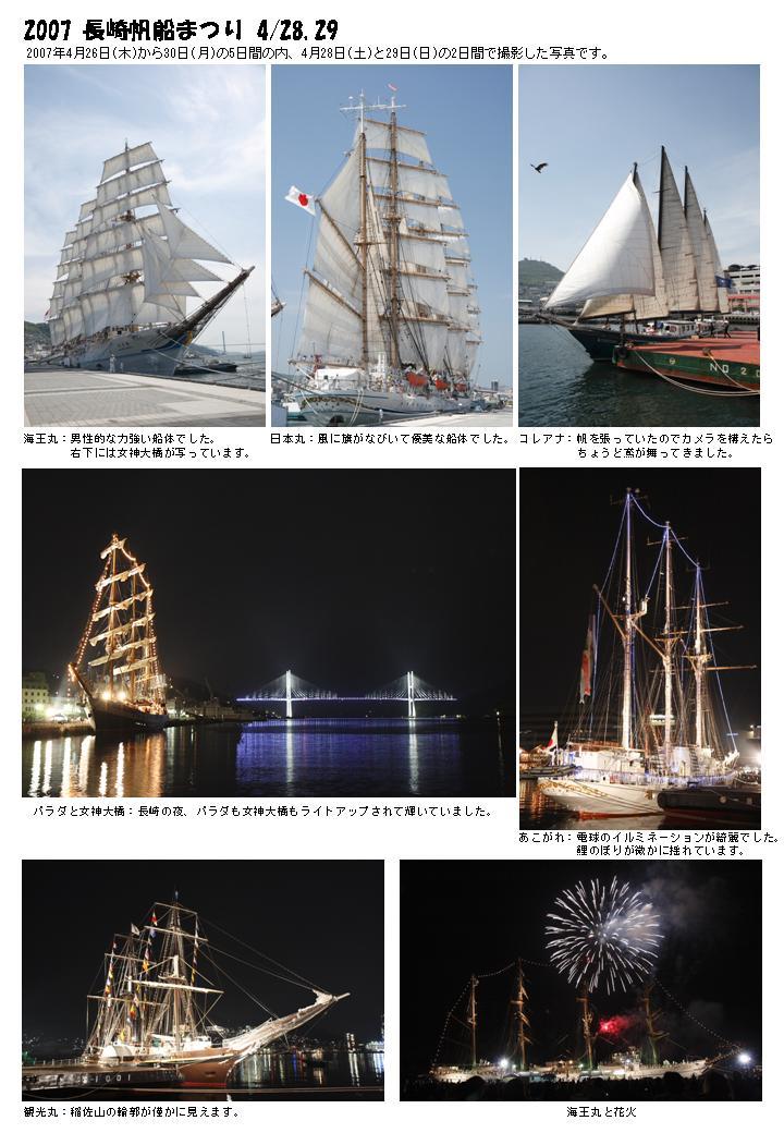 長崎帆船まつり1.jpg