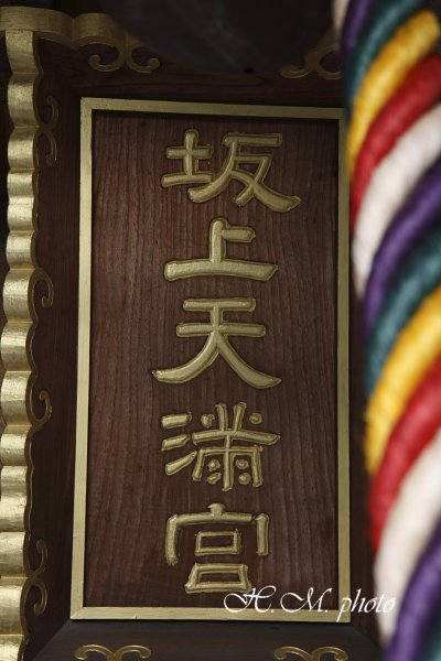2008_坂上天満宮神社_05.jpg