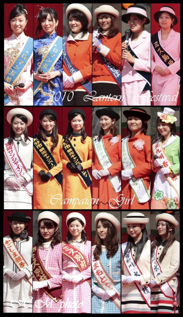 2010_長崎ランタンフェスティバル(キャンペーンガール)_06.JPG