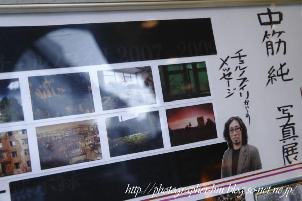 2011_中筋純写真展_01.jpg