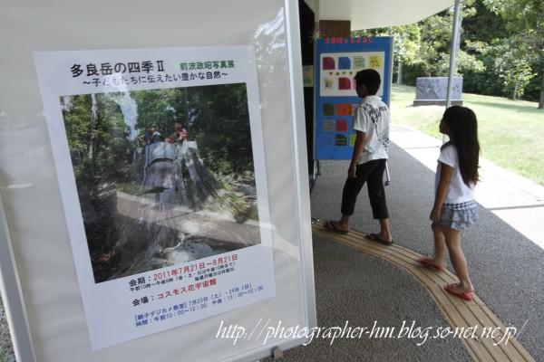 2011_前波政昭写真展_02.jpg