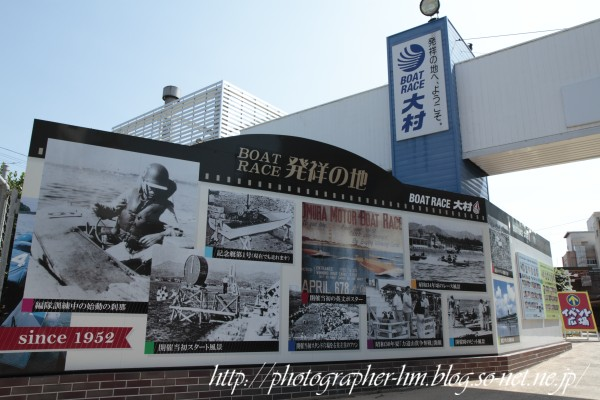 2012_ボートレース大村_01.jpg