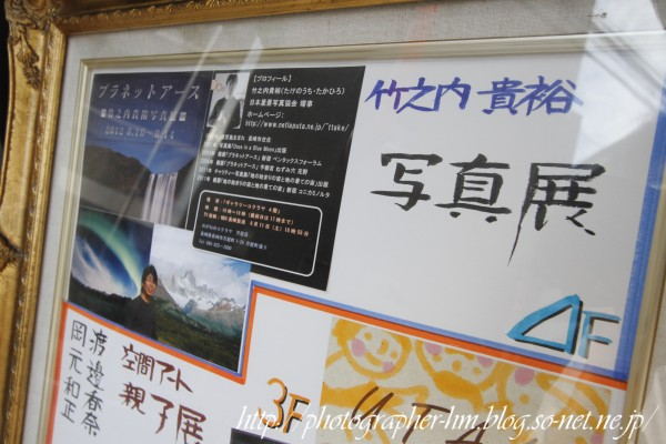 2012_竹之内貴裕写真展_01.jpg